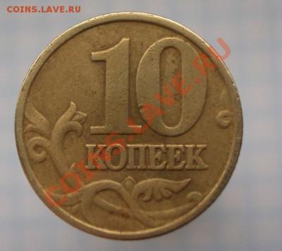 10 копеек 1999 М.  АВЕРС- ЗАСОРЕНИЕ? - CIMG1218.JPG