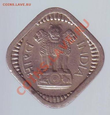 Индия.5 Пайса.1962. до 08.12 - 19620052.JPG