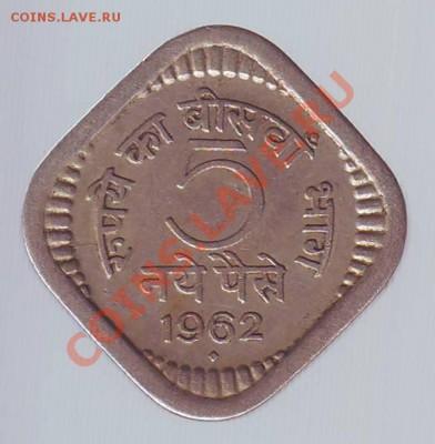 Индия.5 Пайса.1962. до 08.12 - 19620053.JPG