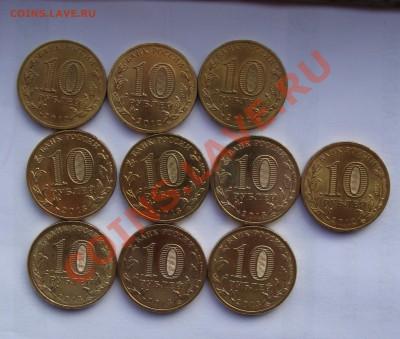 10 руб  юбилейка из обращения   с номинала  до 5.12  22-22 - 004.JPG