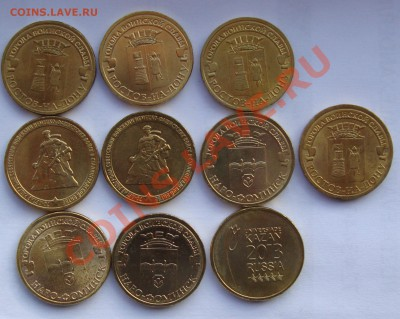 10 руб  юбилейка из обращения   с номинала  до 5.12  22-22 - 006.JPG