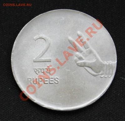 ИНДИЯ 2 рупии 2009г.     ДВА ПАЛЬЦА      до 8.12.13г.в 22-00 - IMG_9694.JPG