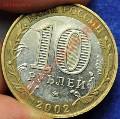 10руб. 2002г. ВС опознание - 10руб.2002г.ВС_2