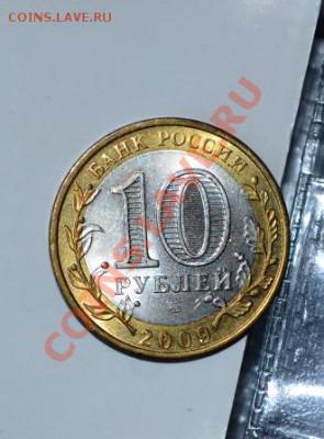 10 рублей 2009 года спмн хороший по фиксу - DSC_0385.JPG