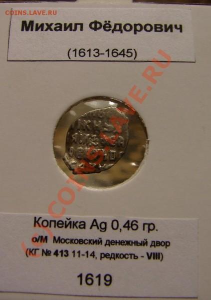 Копейка МФ 1619, до 17.11.08 21-00+ - Мф2ф