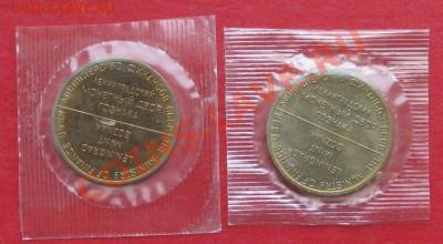 2 жетона Годовых наборов Лмд - IMG_1057.JPG