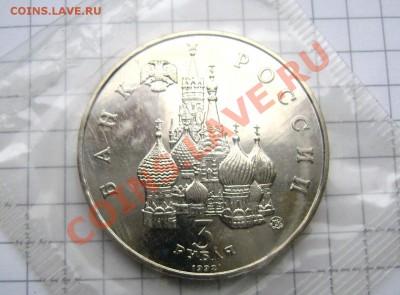 3 рубля1992 Международный Год Космоса до 05.12.2013 до 22-00 - Изображение 287