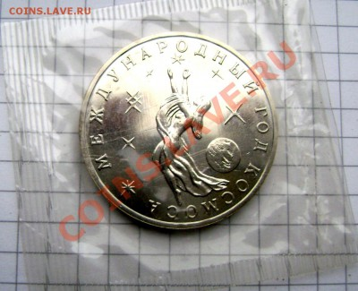 3 рубля1992 Международный Год Космоса до 05.12.2013 до 22-00 - Изображение 286