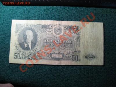 50 Рублей 1947 год. - IMG_3517.JPG