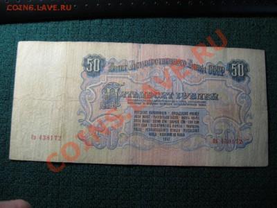 50 Рублей 1947 год. - IMG_3518.JPG