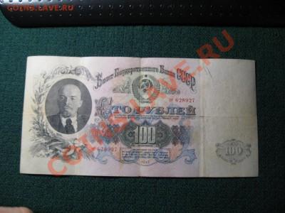 100 рублей 1947 год. - IMG_3509.JPG