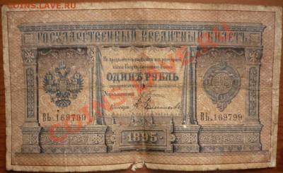 1руб. 1895г Плеске оценка - P1250209.JPG