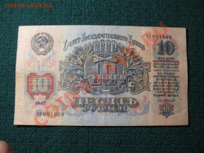 10 рублей 1947 год - IMG_3508.JPG