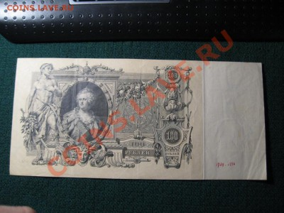 100 рублей 1910 г. Шипов - IMG_3511.JPG