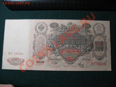 100 рублей 1910 г. Шипов - IMG_3512.JPG
