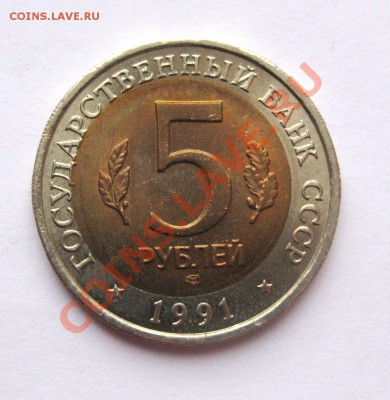 5 рублей 1991 Филин смещение вставки до 06.12.13 22:00 - IMG_2532.JPG