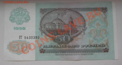 50 рублей 1992г ----- До 5.12.13 в 22-00 - 50-92..JPG