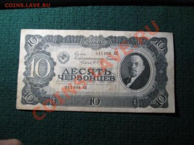 10 Червонцев 1937 г. - IMG_3515.JPG