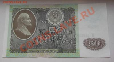 50 рублей 1992г ----- До 5.12.13 в 22-00 - 50-92.JPG