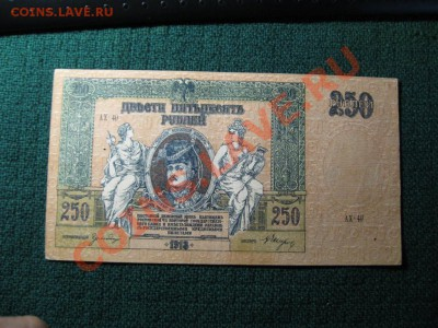 250 рублей 1918 Юг России. - IMG_3521.JPG