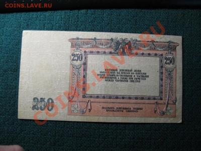 250 рублей 1918 Юг России. - IMG_3522.JPG