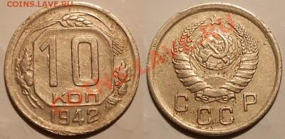 10 коп 1942 г -две монеты. -до 05 .12.2013г в 22.00 вр. Моск - DSCN3067.JPG