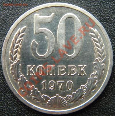 5 копеек 1970г - Изображение 1118