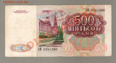 === 500 руб. 1991г --- до 08.12.2013 - А-500руб-1991-1