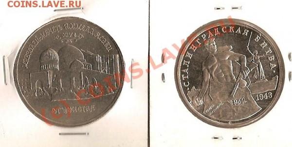 1992 1993  5р Ахмед Ясами  3р Сталинградская Битва - сканирование0079