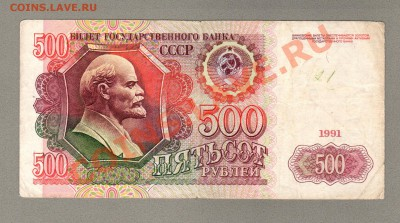 === 500 руб. 1991г --- до 08.12.2013 - А-500руб-1991-2