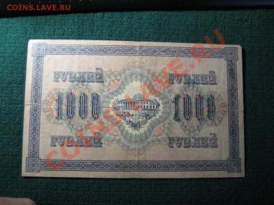1000 рублей 1917 год. - IMG_3527.JPG