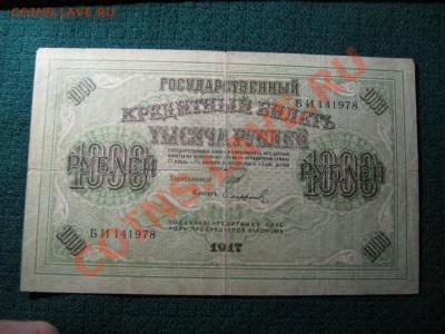1000 рублей 1917 год. - IMG_3528.JPG