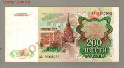 === 200 руб. 1991г серия АА --- до 08.12.2013 - А-200руб-1991-1