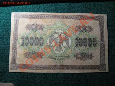 10000 рублей.1918 г - IMG_3529.JPG
