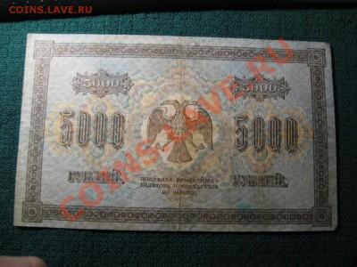 10000 рублей.1918 г - IMG_3531.JPG