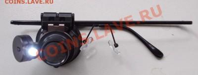 ювелирные очки с подсветкой 20Х - 1 глаз до 6.12. до 22.00 - 56