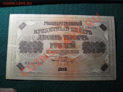 10000 рублей.1918 г - IMG_3530.JPG