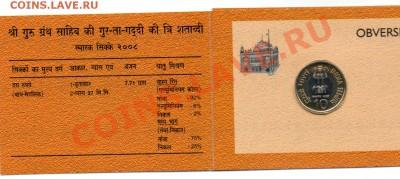 Индия 10 рупий 2008  БИМ. нечастая  до 04.12.13 в 21.00 М - img310