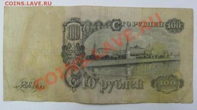100 руб. 1947, 16 лент, до 7.12. - 21-30 Москвы - 100-47-2.JPG