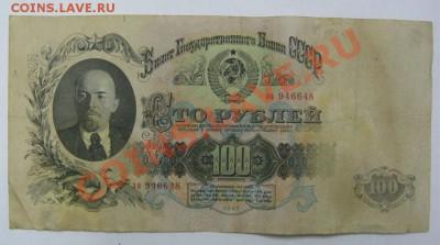 100 руб. 1947, 16 лент, до 7.12. - 21-30 Москвы - 100-47-1.JPG