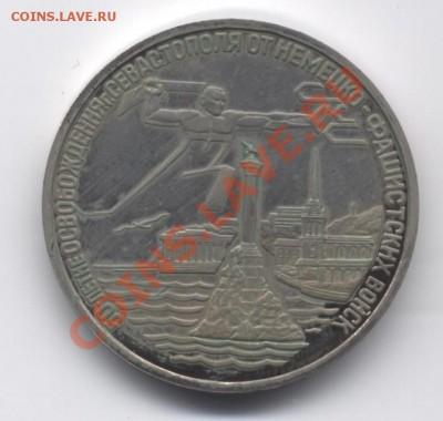 3 рубля 1994 Севастополь. - 07 001