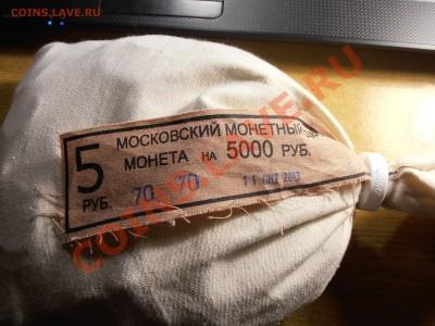 5 рублей 2013, Мондвор. мешок,до 03.12.2013 в 22-00 Короткий - 5 рублей 2013