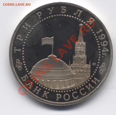 3 рубля 1994 Севастополь. - 06 001