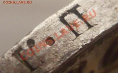 50коп. 1924г. П.Л. буква П перевёрнутая? - P1250204.JPG