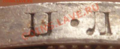 50коп. 1924г. П.Л. буква П перевёрнутая? - P1250198.JPG