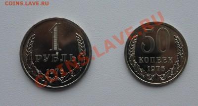 1 рубль , 50 копеек 1976 наборные - IMG_4422.JPG