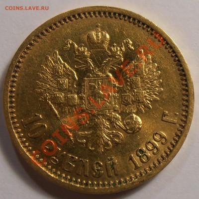 10 рублей 1899 АГ, до 05.12.2013 в 22-00 Мск - 10-1899-1