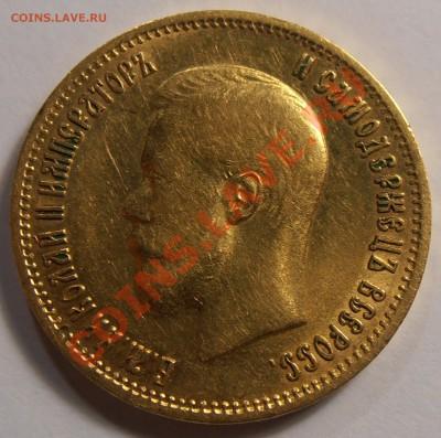 10 рублей 1899 АГ, до 05.12.2013 в 22-00 Мск - 10-1899