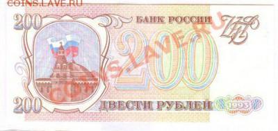 200 рублей 1993 года серия АА - 200