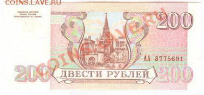 200 рублей 1993 года серия АА - 200a